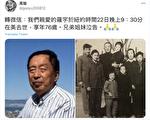 紅二代羅宇去世 朋友哀悼惋惜