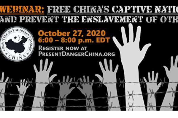 【重播】美智庫研討會:解救被奴役的中國民眾