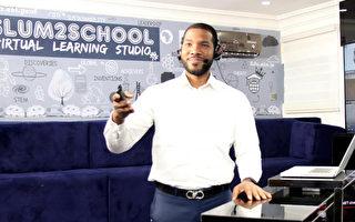 非洲企业家助900孩子上网课 目标1万学子