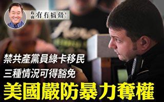 【有冇搞错】禁中共党员移民 美国严防暴力夺权