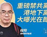 【珍言真语】程翔:逾40万在港地下党曝光在即