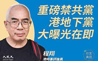 【珍言真語】程翔:逾40萬在港地下黨曝光在即