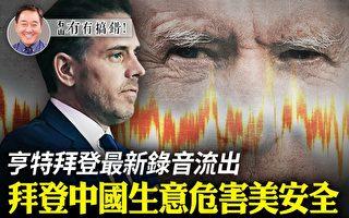 【有冇搞錯】拜登中國生意危害美國安全