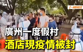 【一线采访视频版】广州度假村酒店现疫情被封