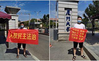10月18日,维权人士肖春在厦门大学门口打出横幅,要求实行民主宪政,中共下台。(推特图片)
