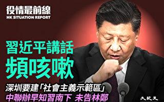 【役情最前线】习近平视察军队 蔡英文探雷达站