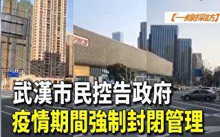 【一线采访视频版】武汉人告政府疫情中强制封闭