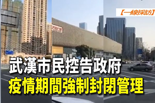 【一線採訪視頻版】武漢人告政府疫情中強制封閉