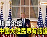 【一线采访视频版】川普染疫 中国大陆民众有话说