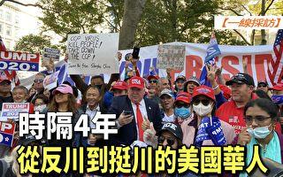 【一線採訪視頻版】從反川到挺川的美國華人