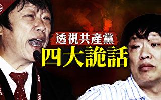 【十字路口】透視共產黨:4大詭話黨媒維穩