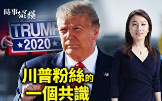 【時事縱橫】大選辯論火花四射 川粉拒社會主義