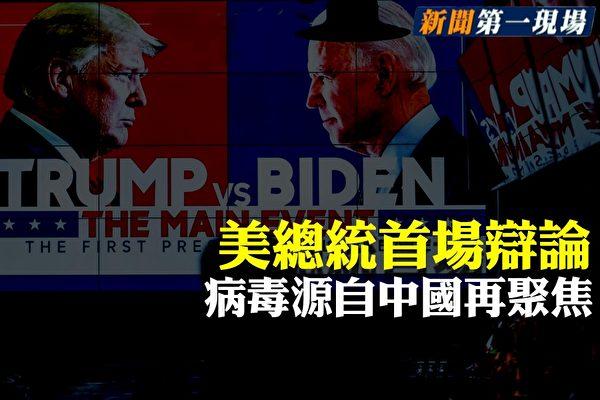 【新闻第一现场】总统辩论激烈 纽约侨领谈观感