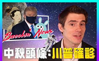 【老外看中国】阿波罗登月趣闻 中共火箭发射失败