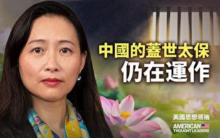 【思想領袖】中國的蓋世太保仍在運作