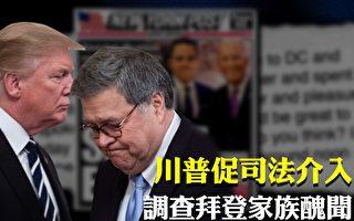 【新唐人晚間新聞】川普促司法部查拜登家醜聞