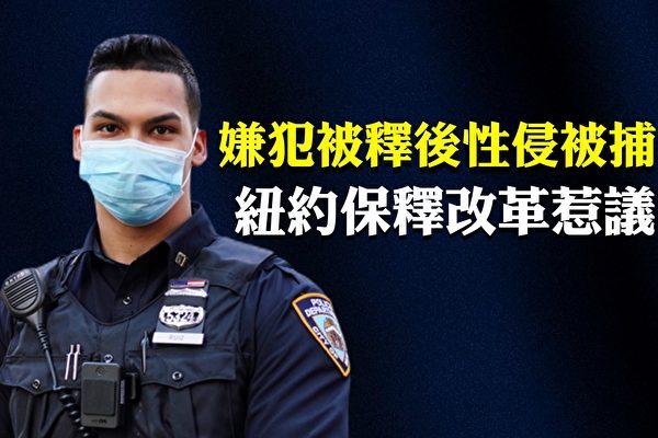 【新唐人晚间新闻】嫌犯被释后性侵老妇 纽约保释法惹议