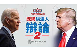 【直播預告】川普拜登終場辯論 精采可期