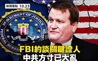 【新闻看点】FBI约谈关键证人 中共方寸乱?
