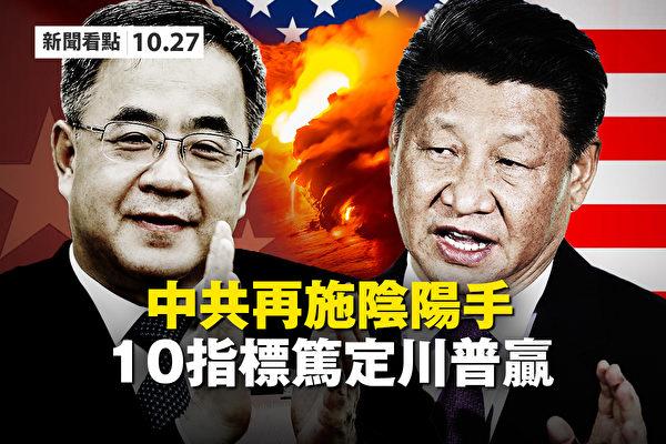 【新闻看点】中共再施阴阳手 10指标测川普赢