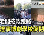 【一线采访视频版】老板卷款跑路 辽宁博创学校倒闭