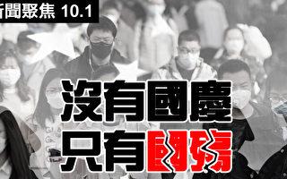 """【新闻聚焦10.1】港人举办""""没有国庆 只有国殇""""活动"""
