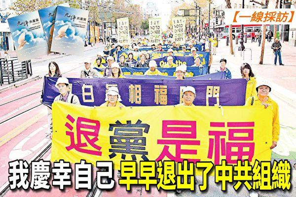 【一线采访视频版】大陆民众:庆幸早退出中共组织