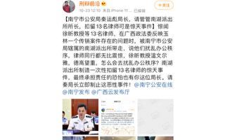 13位律師因反映案情被廣西南寧派出所扣押