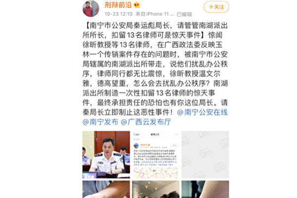 13位律师因反映案情被广西南宁派出所扣押