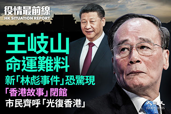 【役情最前线】王岐山命运难料 新林彪事件恐现