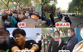 五中全会首日 北京戒备森严 访民挤爆信访局