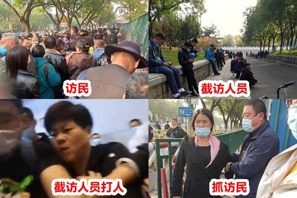 五中全会会场戒备森严 北京异议人士被旅游