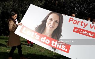 新西蘭大選 後疫情時代的共同選擇