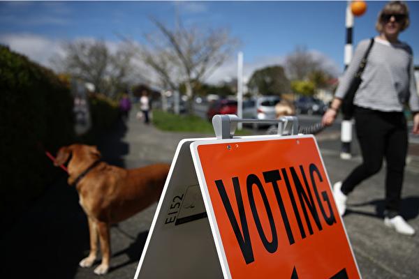 新西蘭大選破記錄 近200萬人提前投票