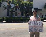 """加州华人创""""翻墙会""""向大陆人传自由资讯"""