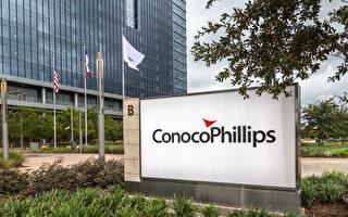 美能源巨头康菲石油97亿美元收购康乔资源