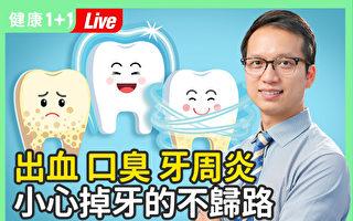 【本周直播】刷牙流血、口臭 小心不到老就掉牙