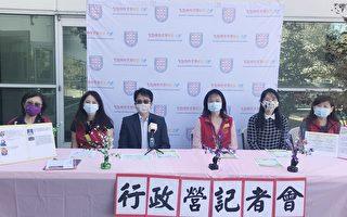 中文學校聯合會2020行政營 本週日在線舉行