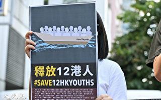 12港人案被移送檢察院 何時開庭倍受關注