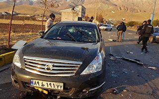 【快讯】伊朗首席核武器专家被暗杀