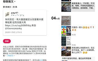 中国明白人看清大选舞弊 民心向川普