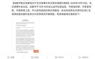 称毛洪涛绝笔信缺乏事实根据 成都官方挨轰