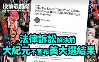 【役情最前线】川普:胜选非由媒体决定