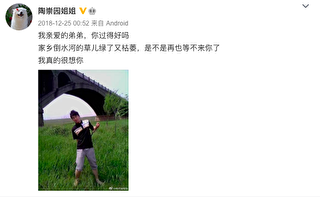 武汉理工逼死陶崇园的导师又招生 网络炮轰