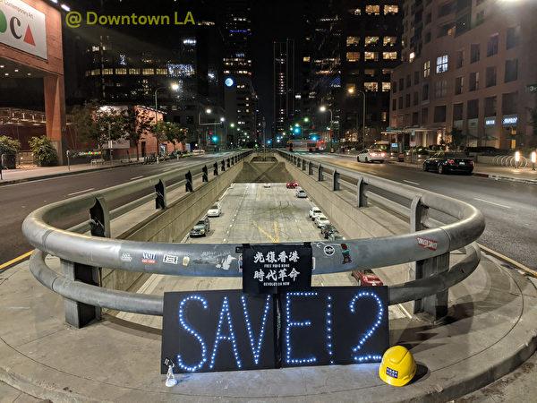 營救12港人 洛杉磯民眾再籲關注香港人權
