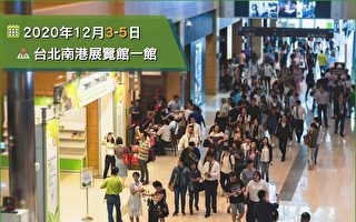 """颠覆你的想法!""""2020台湾智慧农业周""""四大展接轨国际创新农业"""
