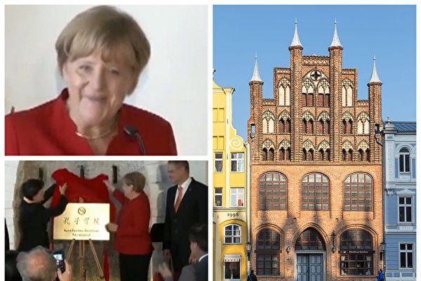 德国总理默克尔与孔子学院的关系