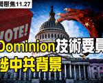 【新闻聚焦11.27】Dominion关键技术人员涉中共背景