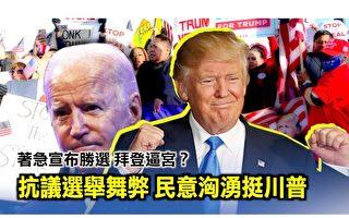 【西岸观察】抗议选举舞弊 民意汹涌挺川普