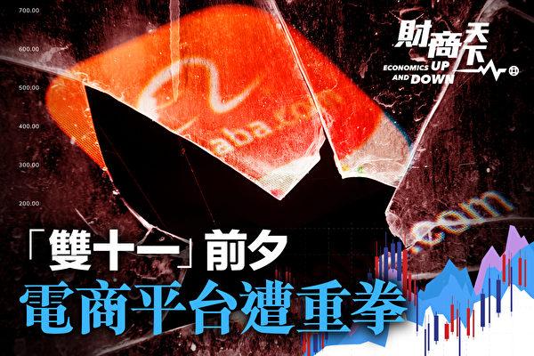 """【财商天下】""""双十一""""前夕 电商平台遭重拳"""